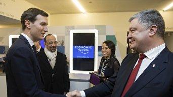 Петр Порошенко во время Всемирного экономического форума встретился со старшим советником и зятем президента США Данальда Трампа Джаредом Кушнером