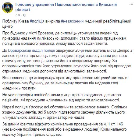 Под Киевом против воли удерживали людей