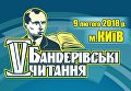 Бандеровские чтения в Киеве
