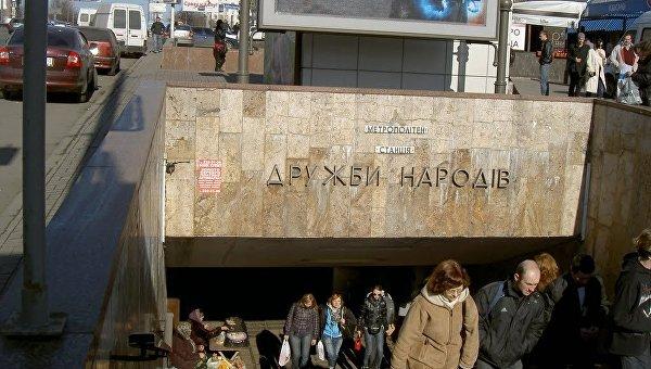Бульвар Дружбы народов и одноименная станция метро в Киеве