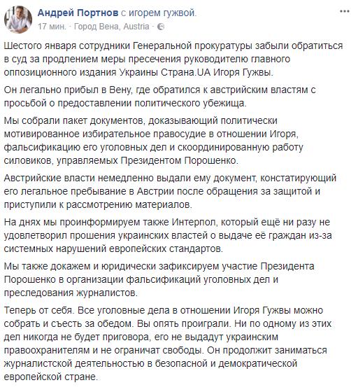 Гаспарян: притеснение «Страна.ua»— наибольшее надругательство над свободой слова