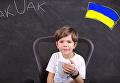7-летний украинец добился исправления ошибки от британского издания. Видео