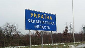 Въезд в Закарпатскую область