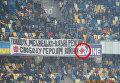 Кельтский крест на баннере в последнем домашнем матче квалификации к Евро-2016 в Киеве с Испанией
