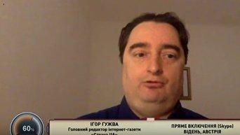 Заявление Игоря Гужвы. Видео