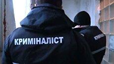 Работа криминалистов в Киеве
