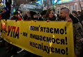 В Киеве возле посольства Польши прошла акция против принятия польским парламентом закона об Институте национальной памяти