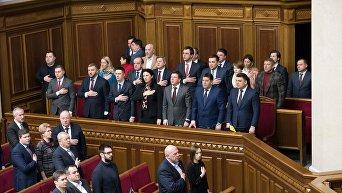 Заседание Верховной Рады, 6 февраля 2018