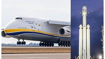 Украинский самолет Ан-124-100 Руслан и ракета-носитель Falcon Heavy