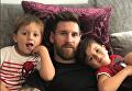 Лионель Месси со старшими детьми