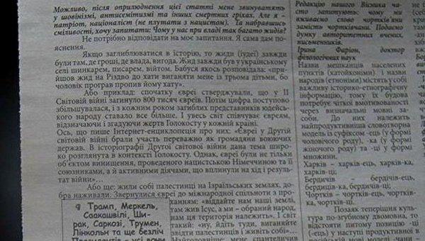 Скандальная статья в тернопольской газете