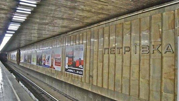 Станция киевского метро Петровка