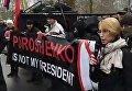 Акция протеста под домом Петра Порошенко в селе Козин