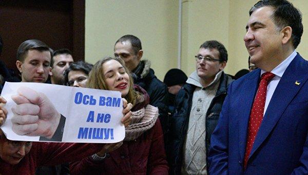 Суд над Михаилом Саакашвили в Киеве