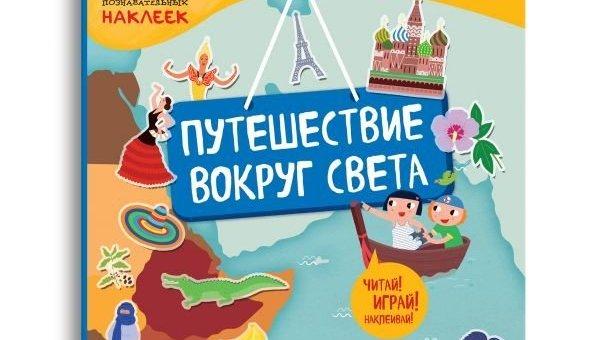 Книга из серии Путешествие вокруг света