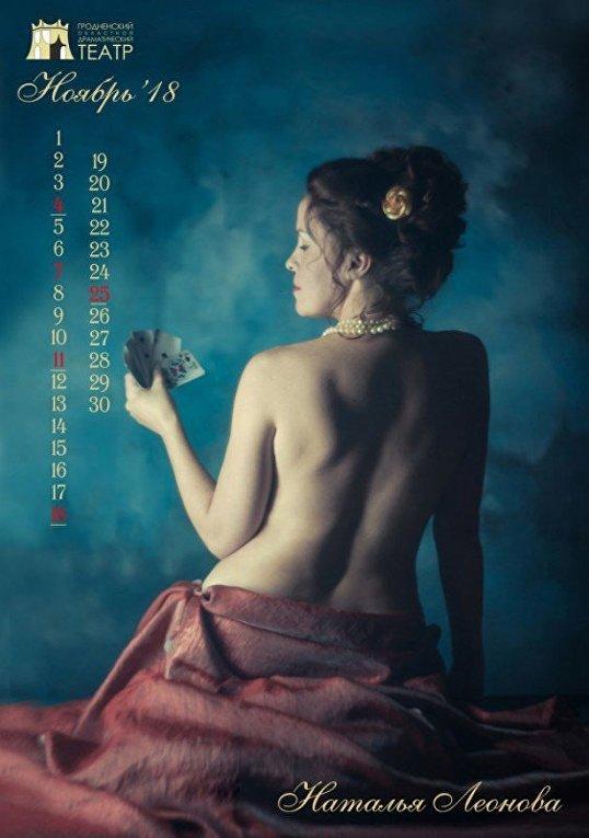 Драмтеатр выпустил календарь с полуобнаженными актрисами