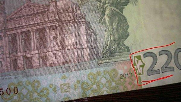 Поддельная купюра в 220 гривен