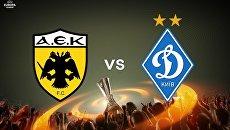 матч 1/16 финала Лиги Европы-2017/18 между командами АЕК - Динамо (Киев)