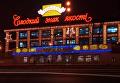 Магазин Рошен на Московской площади в Киеве
