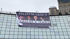 На Майдане вывесили баннер с зачеркнутым Саакашвили