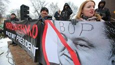 Акция с требованием отставки президента Украины П. Порошенко