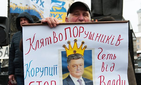 Акция с требованием импичмента президента Украины П. Порошенко во Львове