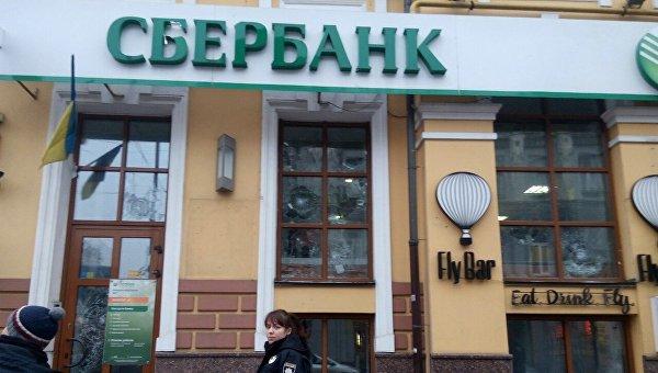 Нападение радикалов на здание Сбербанка в Киеве