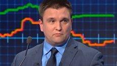 Павел Климкин о миротворческой миссии в Донбассе. Видео