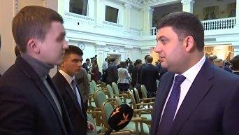 Михаил Ткач и Владимир Гройсман. Видео