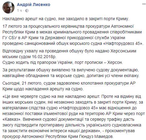 Украина арестовала еще одно судно, заходившее вКрым