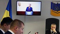 Президент Украины Петр Порошенко на судебном заседании по делу Януковича