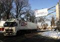 Гуманитарный конвой из России. Архивное фото