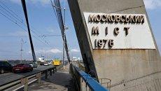 Северный мост (бывший Московский) в Киеве