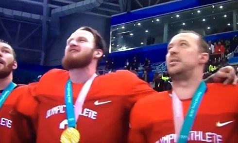 Как российские хоккеисты пели гимн России под музыку олимпийского гимна. Видео