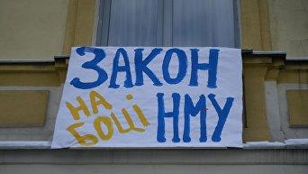 Протест возле университета имени Богомольца в Киеве