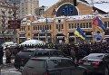 Ситуация в центре Киева на Бессарабской площади