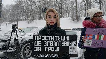Марш работников секс-услуг. Стальные яйца украинской политики