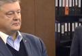 Петр Порошенко о стабилизации газа. Видео