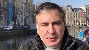 Саакашвили в Амстердаме