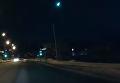 Огненный метеор в небе над российским городом сняли на видео. Видео