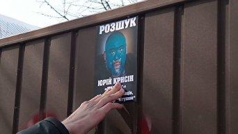 Крысина на нары. Акция-протест под Киевом. Видео