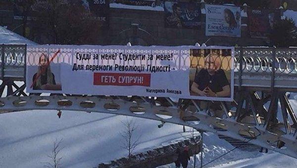 Баннер с требованием отставки Супрун вывесили над Аллеей Небесной сотни в Киеве