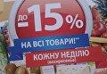 Реклама с переводом на русский язык в тернопольском супермаркете