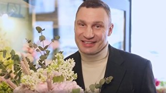 Мэр Киева поздравил женщин с 8 Марта