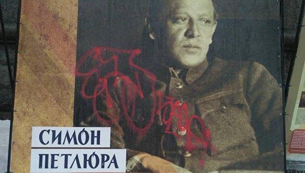 Оскверненная выставка Украинская революция 1917-1921, потрет Симона Петлюры
