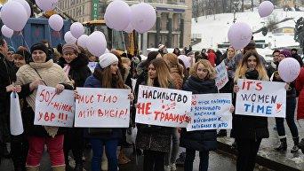В Киеве 8 марта прошел женский марш