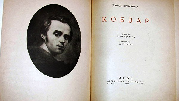 Кобзар Тараса Шевченко