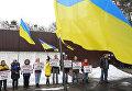 Акция в Киеве против главы МВД Украины А. Авакова