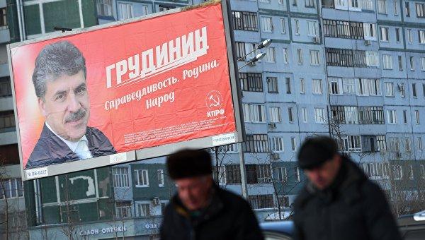 Щит с агитацией в поддержку кандидата на пост президента РФ Павла Грудинина