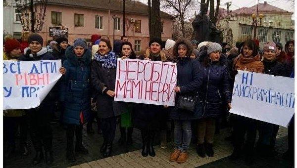 Пикет родителей в Тернополе